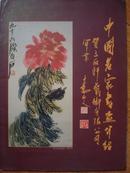 1990年《中国名家书画展》收入齐白石/吴昌硕/黄宾虹等作品45幅 作品多流通