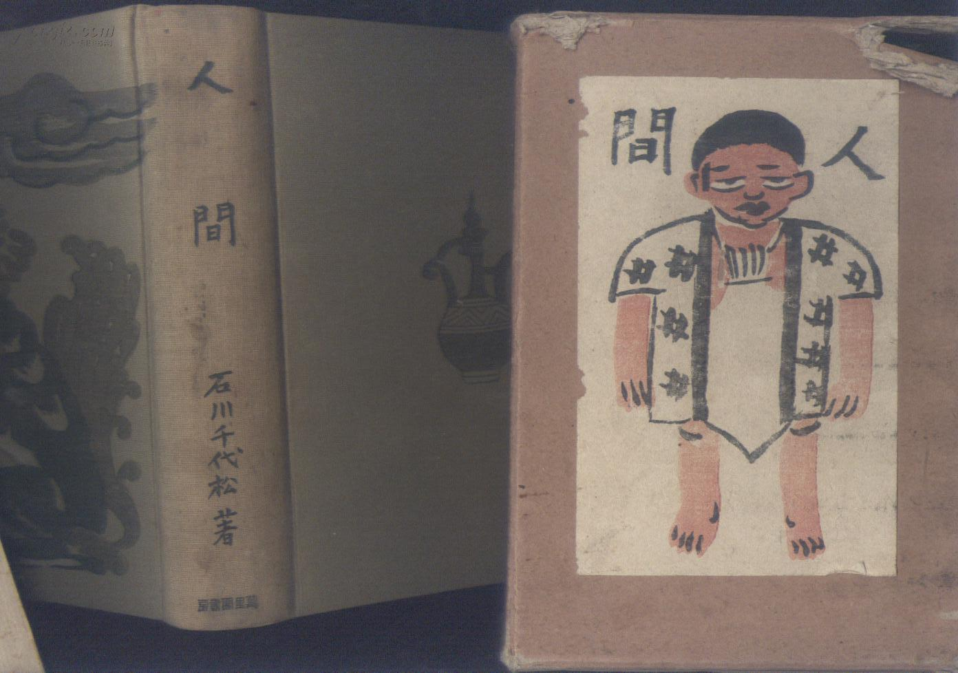 日文1930年版 进化学著作 人间