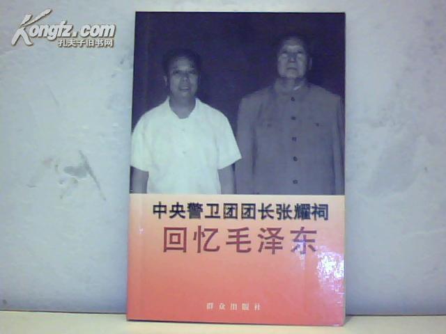 中央警卫团团长张耀祠_网上书店买书_网购中