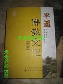 平遥佛教文化史辑
