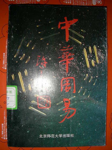 中华周易 馆藏(2014-4-4)