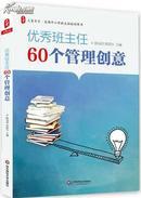 【正版】大夏书系·优秀班主任60个管理创意
