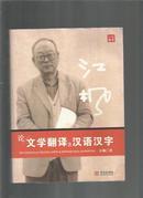 江枫论文学翻译及汉语汉字 江枫签赠本