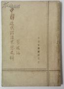 民国旧书:中国近代政治思想史料(民国36年初版)龚稷 、大连大众书店