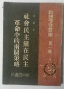 幹部學习叢書第一辑 1949年印 新中国書局 社会民主党在民主革命中的两个策略