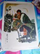 文革年画《夜以继日》人民美术出版社1975年1版1印八开