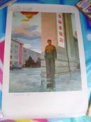 文革年画《光荣的岗位》人民美术出版社  1975年1版1印八开