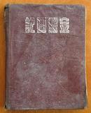 1954年  金星日记本(扉页毛泽东主席像)