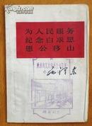 毛泽东  为人民服务 纪念白求恩 愚公移山(有湖南秋收起义文家市会师旧址等8个纪念章)
