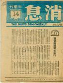 民国35年 报纸--《消息》