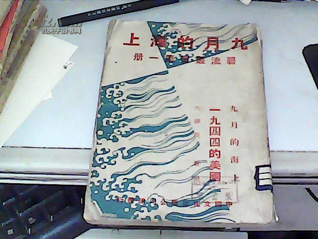 1944年新文学创刊号《九月的海上》