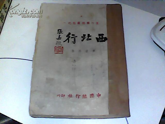 民国土纸本 矛盾編旅行杂志丛刊之一 【西北行】 一册