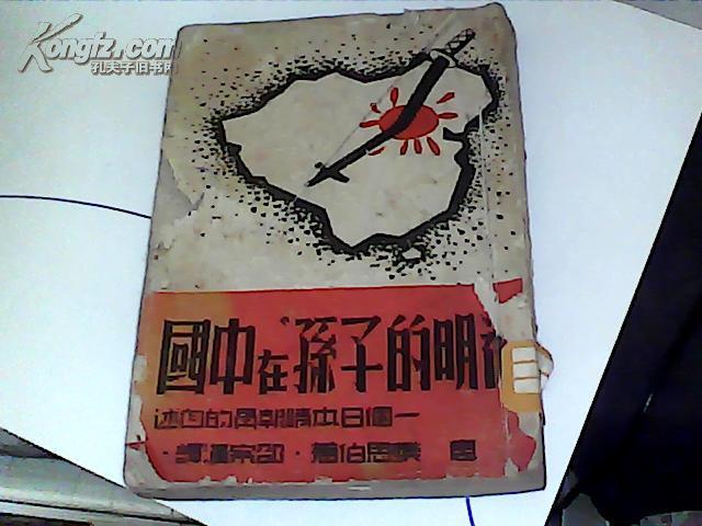 孔网首见【明神的孙子在中国】--一个日本情报员的自述【土纸印刷民国二十八年初版286页