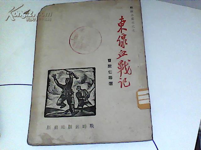 珍贵革命文献 1937年-----封面抗战木刻-----<东线血战记->----