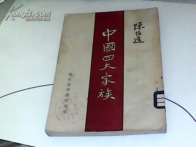 红色收藏1949年陈伯达之《《中国四大家族》近10品》