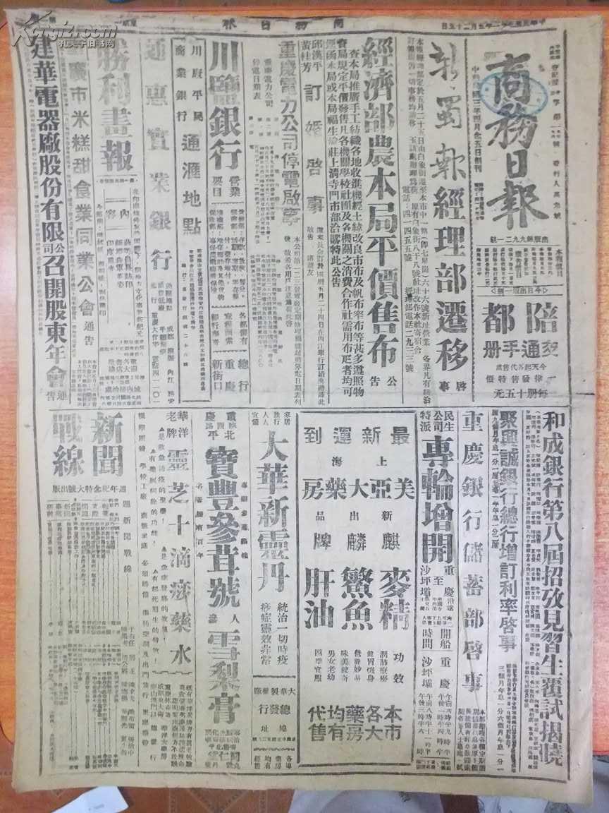 民国31年5月25日《商务日报》东阳永康沦陷,金华外围发生激战,汾河北激战,鄂中敌犯蒋家桥,英机进袭缅敌