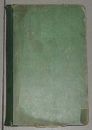 作家出版社1959年精装初版 红色经典长篇小说 周立波著 <<山乡巨变>> 精美插图 大32开 仅印1000册