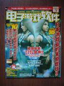 电子游戏软件(2003年第9期)