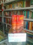 山西省地方志系列丛书----------------运城地区地方志系列-----------【运城地区志】上下册---------虒人珍藏