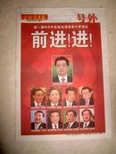 云南信息报  十七大新领导人号外 【老报纸收藏9】
