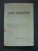 中国工业经济管理 上册 83年1版1印 包邮挂