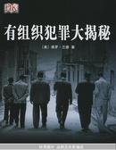 有组织犯罪大揭秘 (美)兰德  著,欧阳柏青 译 中国旅游出版社