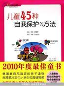 儿童45种自我保护的方法 (韩)文载甲天津社会科学院出版社
