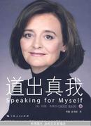 道出真我 (英)切丽·布莱尔 著,何峻,余书娴 译上海人民出版社