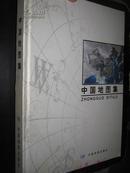 中国地图集   (大16开,精装)