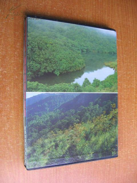 《台湾的稀有植物》(精装16开)