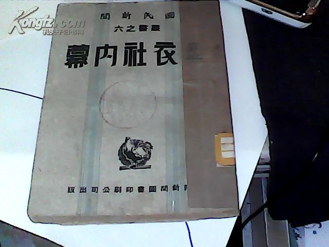 中华民国32年出版《蓝衣社内幕》【名人照片多看介绍】