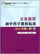 【正版】义务教育初中科学课程标准(2011年版)解读