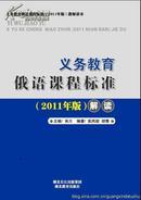 义务教育俄语课程标准(2011年版)解读