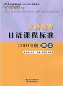 义务教育日语课程标准(2011年版)解读
