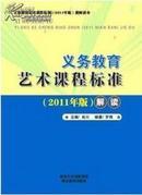 义务教育:艺术课程标准(2011年版)解读