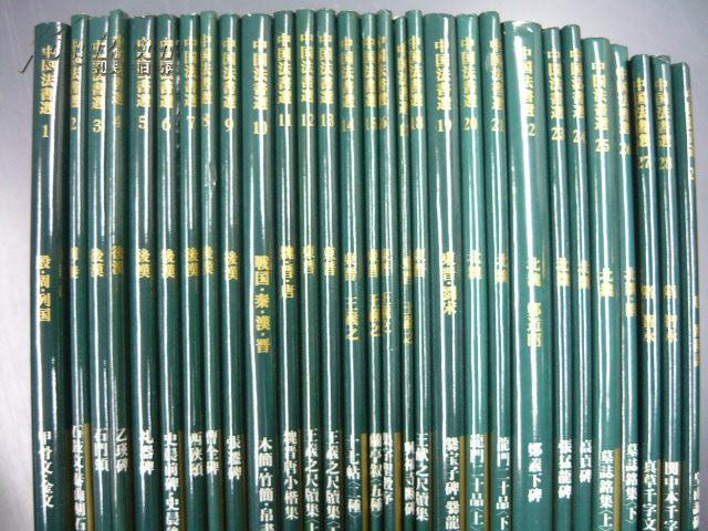 二玄社中国法书选 初版绿色封面 16开60册全 外加导读及总索引 全121册