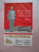 【喜报】伟大领袖毛主席巨型塑像落成纪念【有林彪题词.品相好】存量少