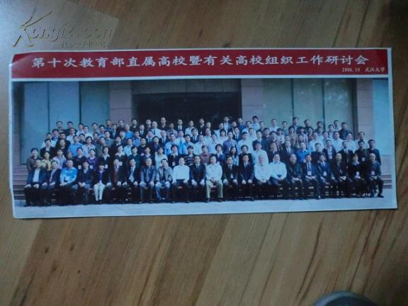 第十次教育部直属高校暨有关高校组织工作研讨会