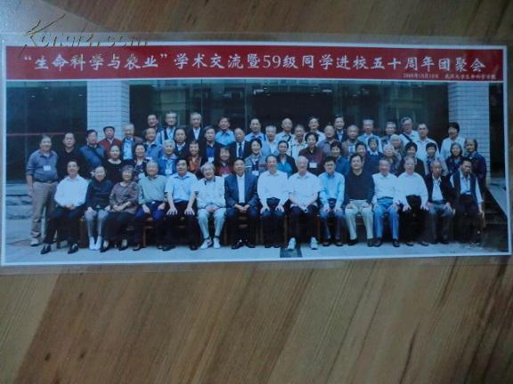 武汉大学。生命科学与农业。学术交流暨59级同学进校五十周年团聚会