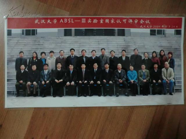 武汉大学absl-实验室关键认可评审会议