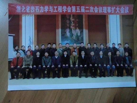 湖北省岩石力学与工程学会第五届会议理事会议