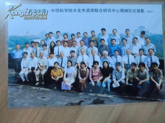武汉大学-中国科学院水文资源联合研究中心揭牌仪式留影