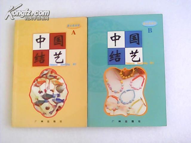 中国结艺   A,B两册    一版一印