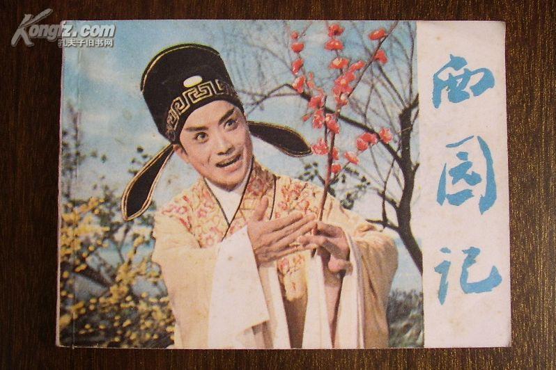 连环画:西园记(根据同名电影选编)80年一版一印