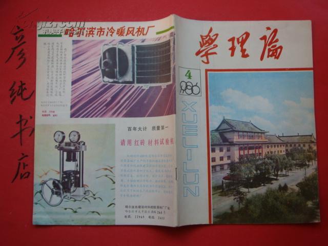 学理论1986年第4期(总第234期)陈雷题词 哈尔滨解放四十周年 李根深文章!