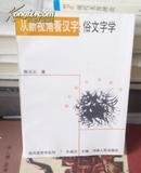 从新视角看汉字 俗文字学(32开)