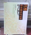 汉语语法理论与应用 一版一印