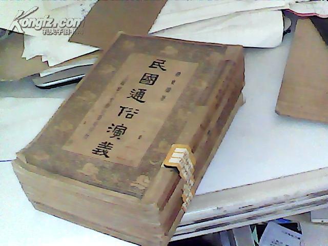 民国二十六年出版《民国通俗演义》8册全【其中6本有著名作家舒群印章】