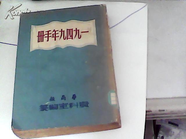 《华商报》编纂《1949年手册》,香港1949年1月初版。内容不错的书 。