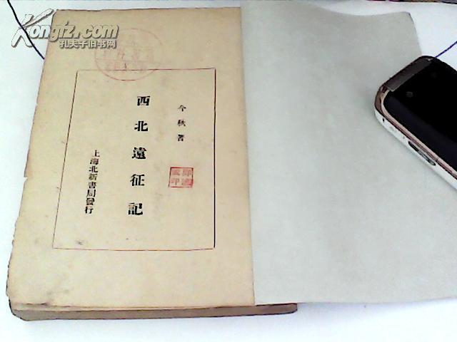 上海北新书局《西北远征记》今秋 著1930年初版-
